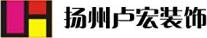 南阳卢宏装饰公司